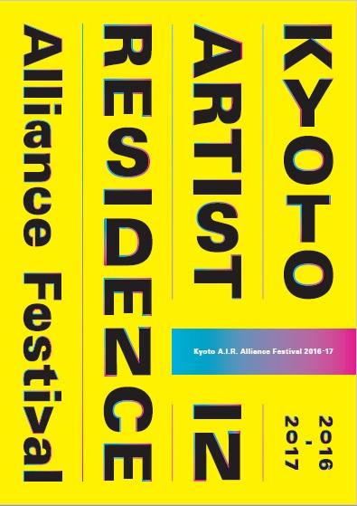 Kyoto A I R Alliance Festival Program Kyoto Art Center