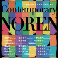 Contemporary NOREN 展