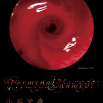 小谷元彦『Terminal Moment』関連企画 トーク|小谷元彦×椹木野衣