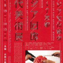 東アジア文化都市2017京都「アジア回廊 現代美術展」