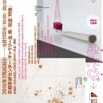 夏休み企画展×明倫茶会「⇅」(いったりきたり)