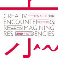 レザルティスミーティング2019京都 基調講演「変転する社会情勢とアーティスト・イン・レジデンスの役割」