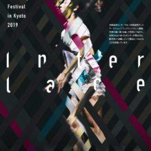 京都国際ダンスワークショップフェスティバル