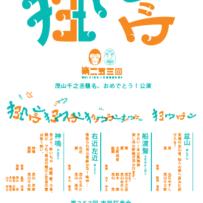 第253回 市民狂言会 茂山千之丞襲名、おめでとう!公演