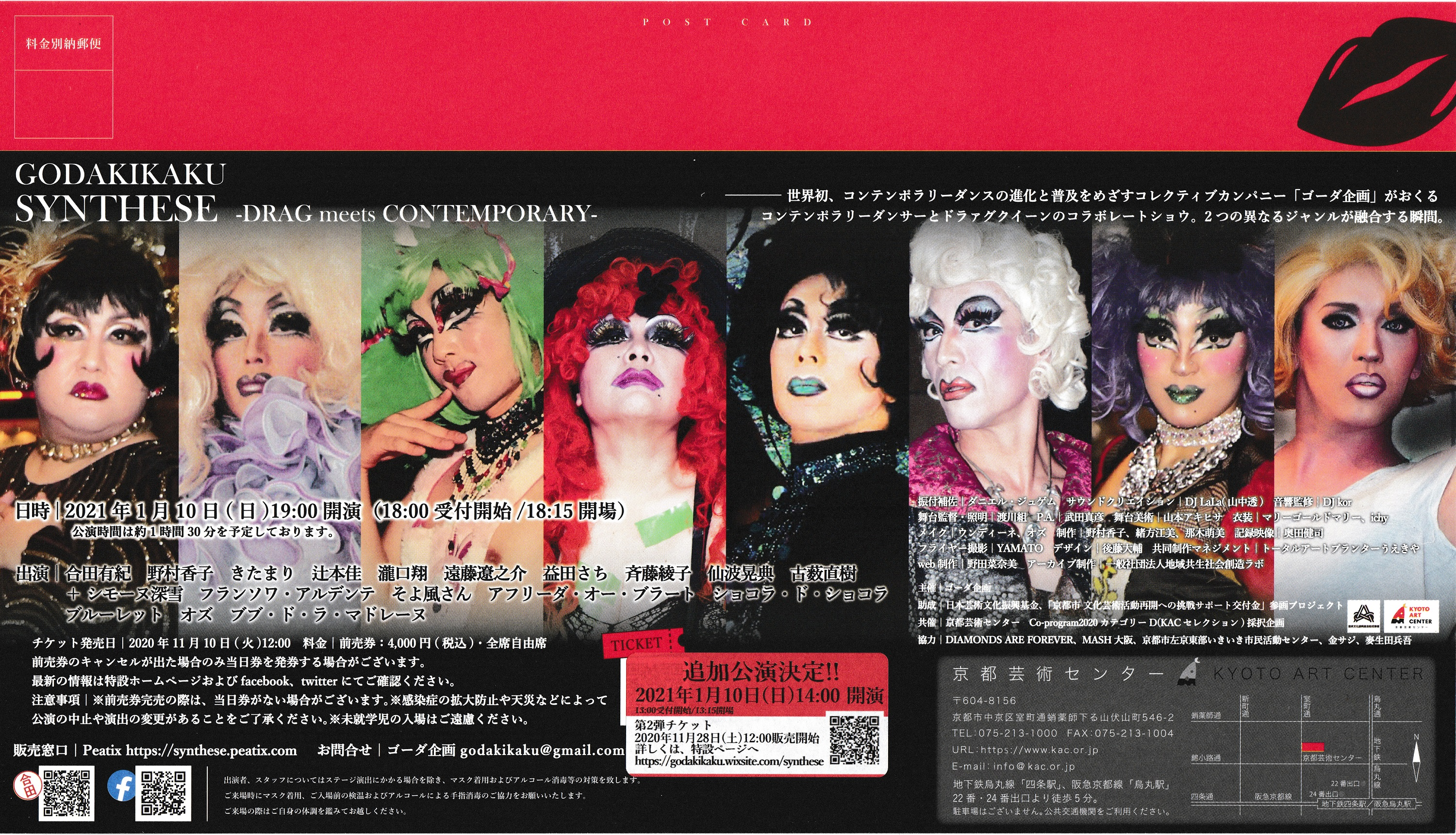 SYNTHESE -DRAG meets CONTEMPORARY-