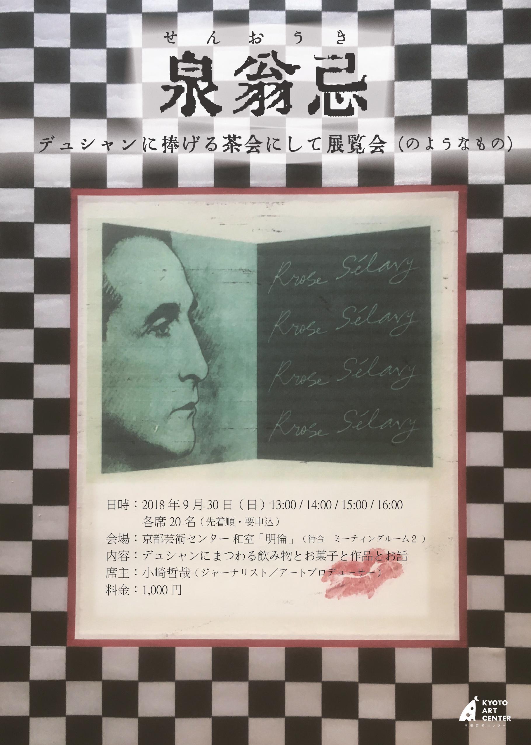 瀧口修造(+マン・レイ+マルセル・デュシャン)「ウィルソン・リンカーン・システムによるローズ・セラヴィ」(1964) /表具:吉田裕子(2018=部分)