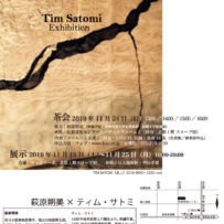 Tim Satomi Exhibition ―― (明倫茶会 【アヴァンギャルドなお茶会】@薄暮 萩原朔太郎 ――足跡の音を聴く 関連企画)