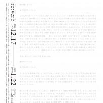 【re:verb】山崎阿弥「声の徴候|声を 声へ 声の 声と」