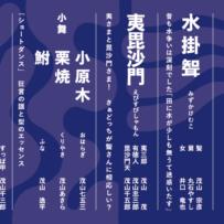 第259回市民狂言会(10/22(木))前売券発売中!