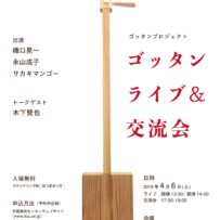 ゴッタンライブ&交流会(鹿児島市)