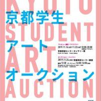 第4回京都学生アートオークション プレビュー展示