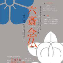 シンポジウム&実演「六斎念仏―復活と継承のためにできることー」