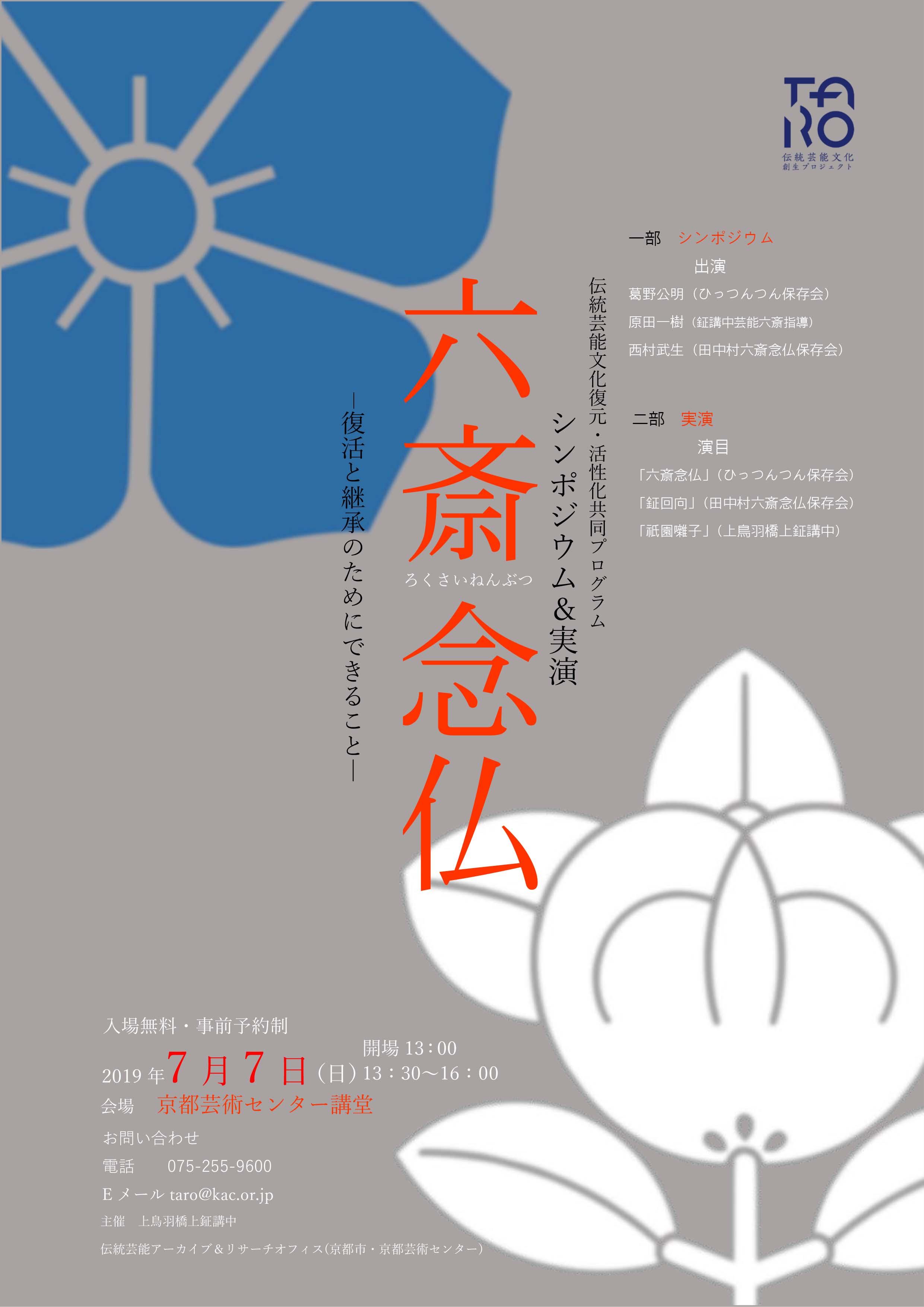 シンポジウム&実演「六斎念仏―復活と継承のためにできることー ...