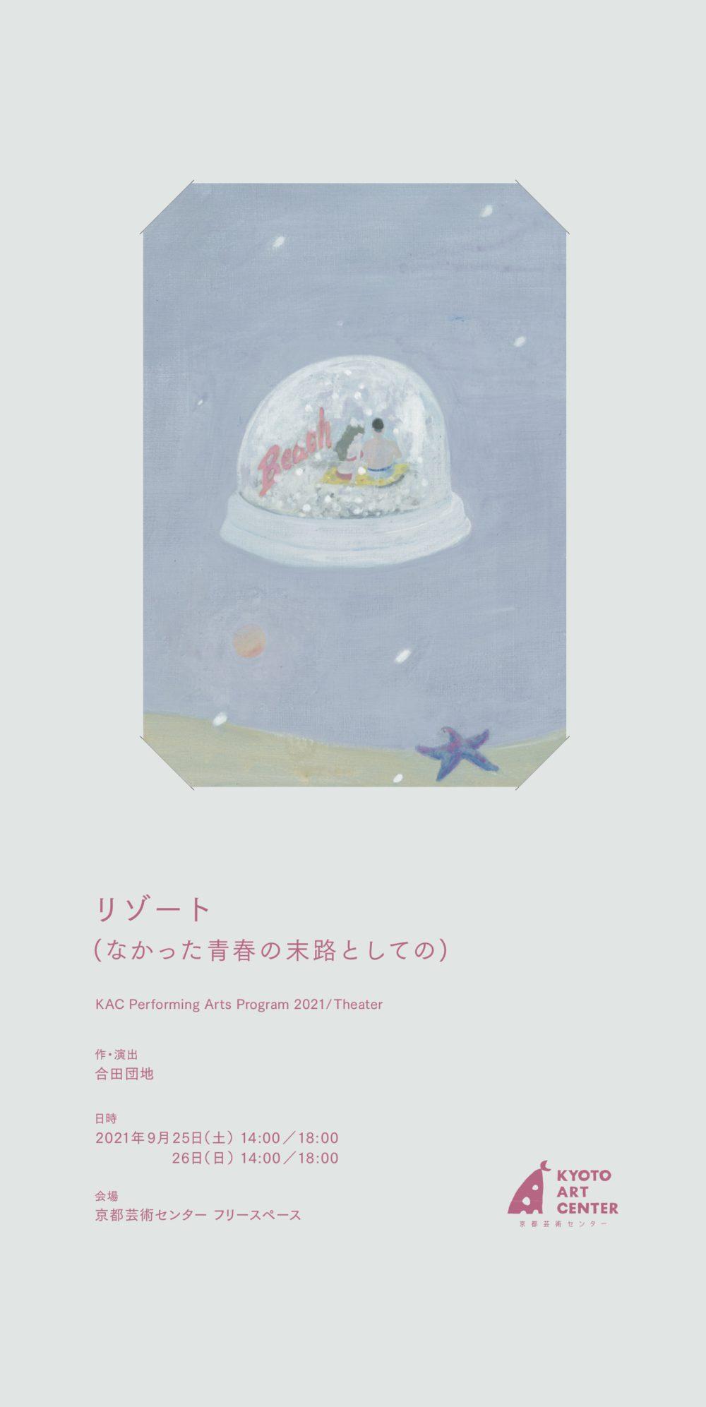 デザイン:関川航平