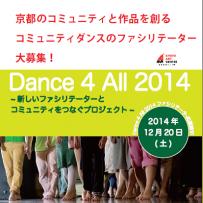 Dance 4 Allファシリテーター公募スクリーンショット表面