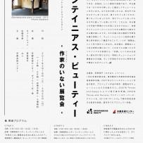 キュレータードラフト2017『スポンテイニアス・ビューティー -作家のいない展覧会-』 キュレーション:笹原晃平