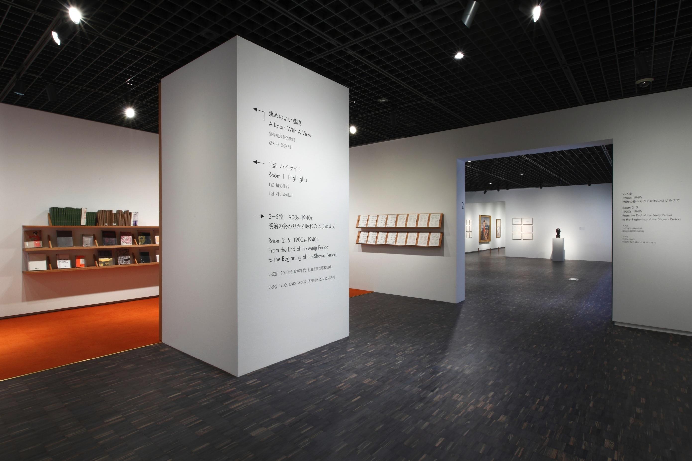 参考画像:東京国立近代美術館「MOMATコレクション」会場 撮影:木奥恵三