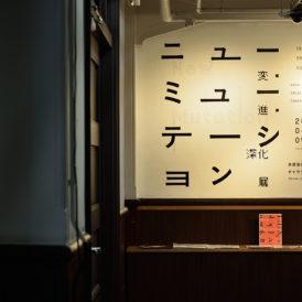 Photo by Oshima Takuya