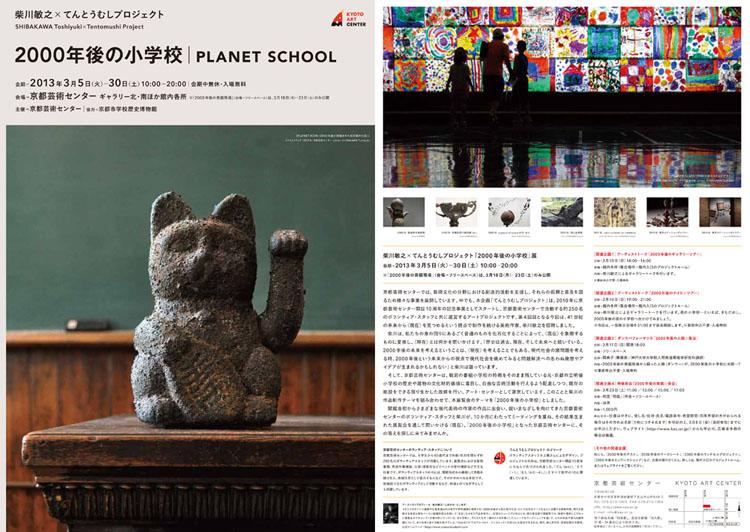 展覧会フライヤーイメージ (下のリンクよりダウンロード可能です) http://www.kac.or.jp/wp-content/uploads/PLANET_SCHOOL_Flier.pdf
