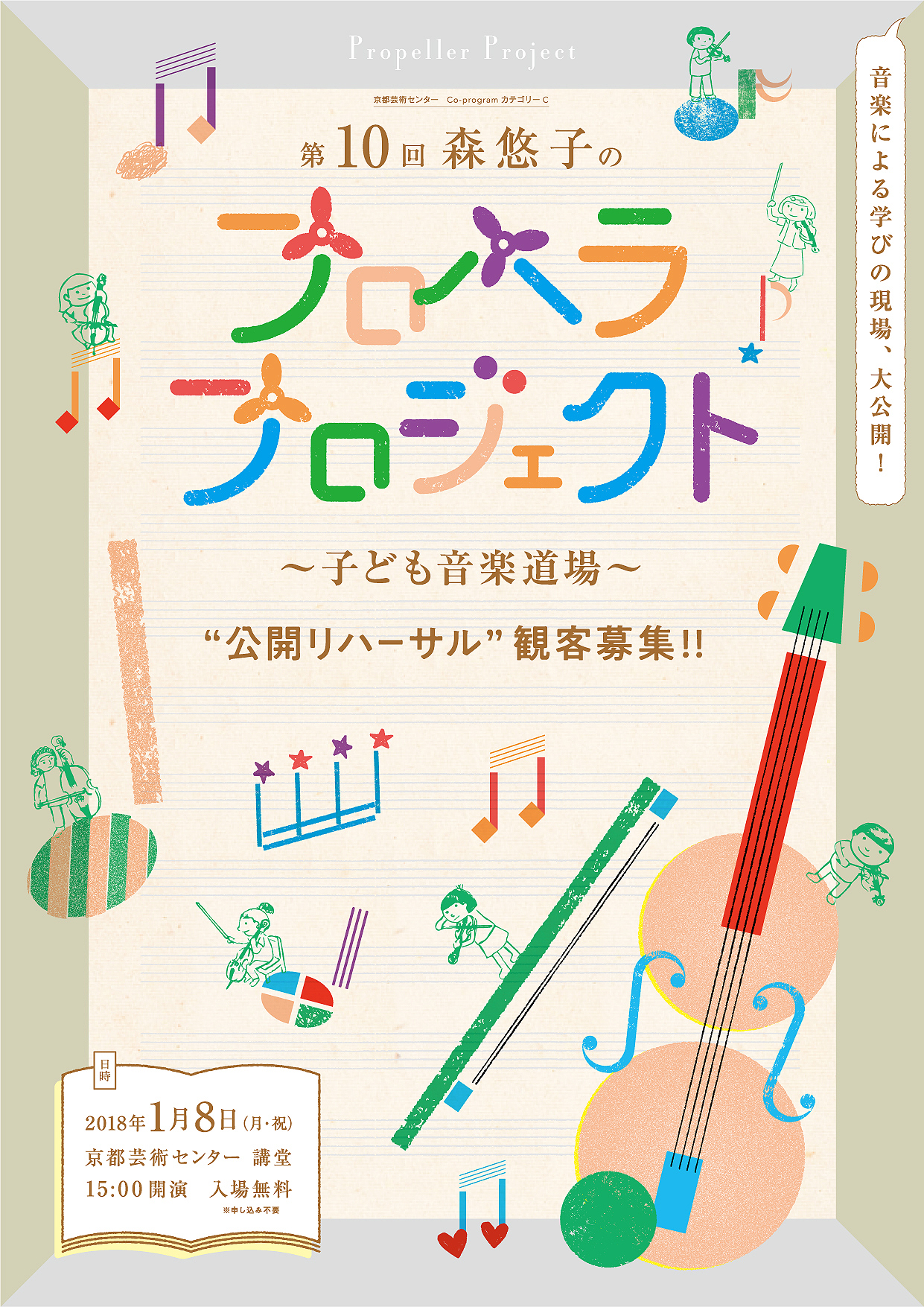 公開リハーサルフライヤーデザイン:坂田佐武郎