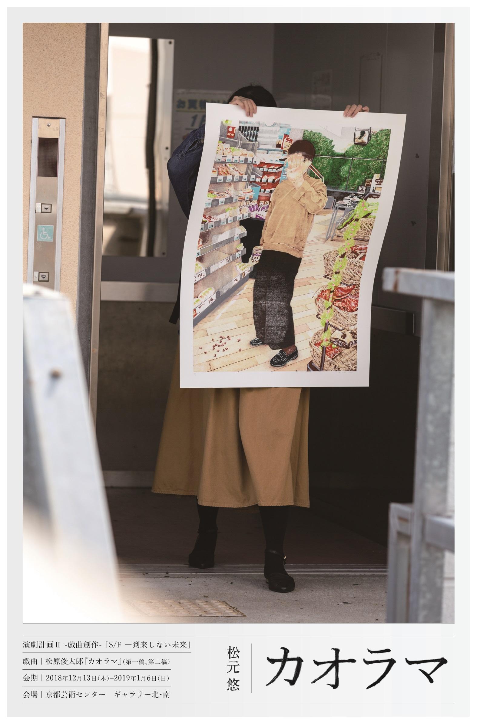 フライヤーデザイン:松見拓也 表紙作品:松元悠「最後の日(上新庄駅前通り)」(2018年、81×61cm、リトグラフ、いづみ紙)