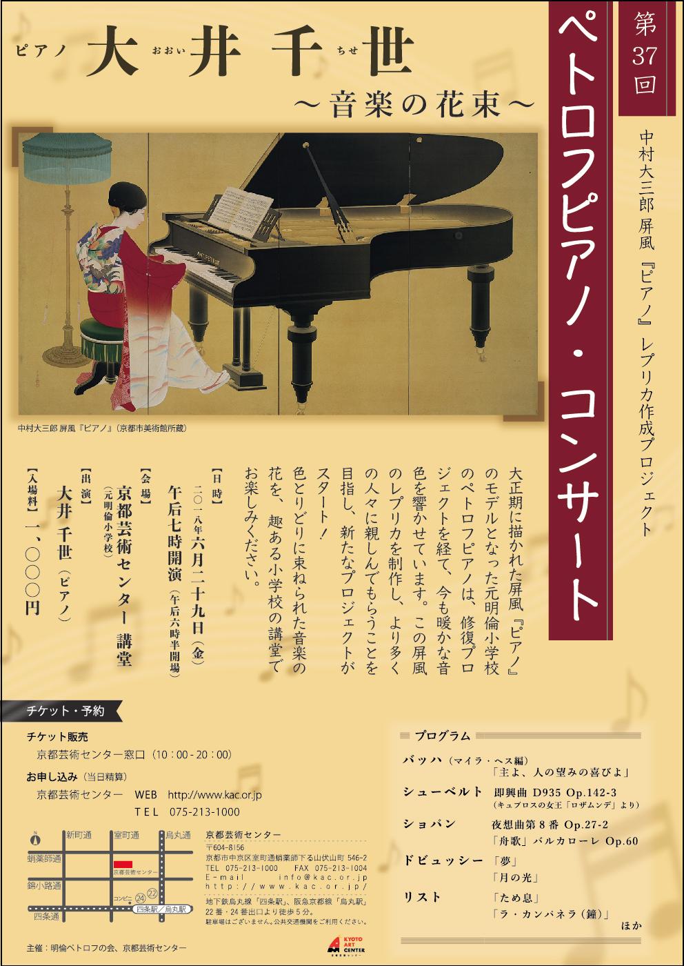 中村大三郎『ピアノ』(1926 年)は京都市美術館所蔵 絹本着色屏風 四曲一隻