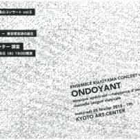 アンサンブル九条山コンサート 波形