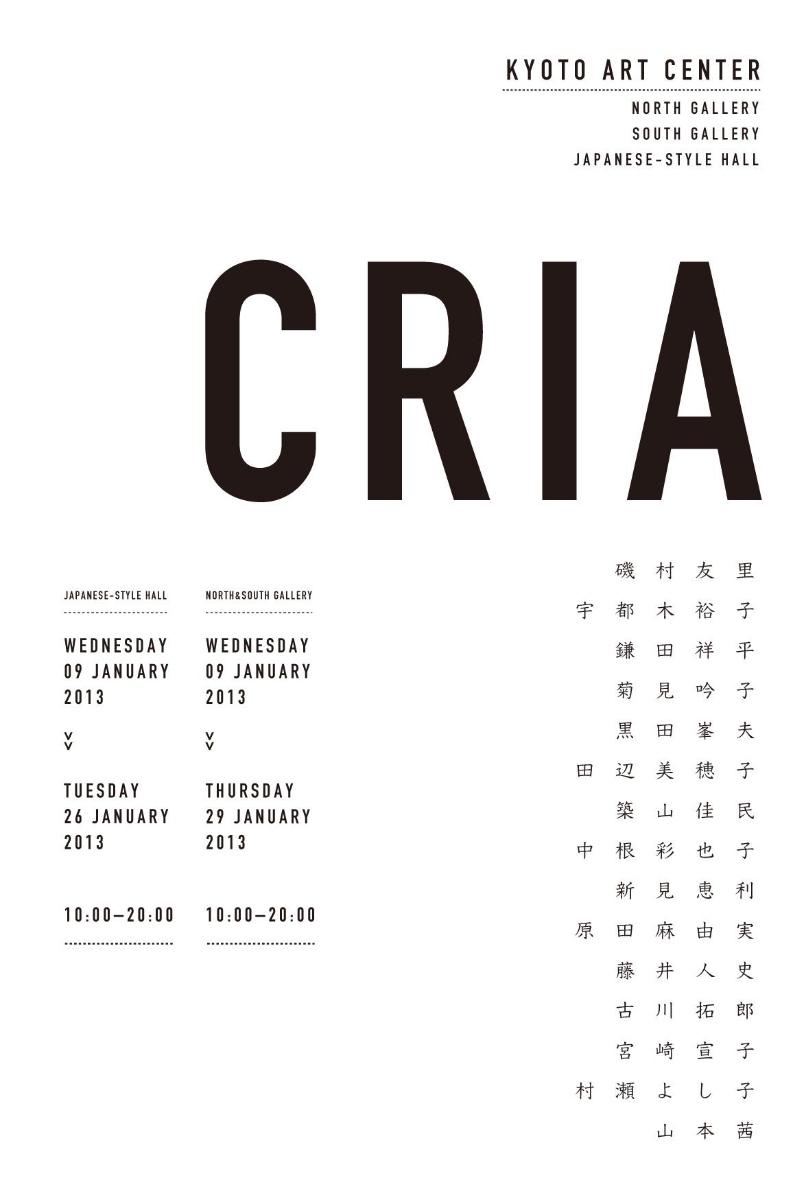 CRIA2013展DM