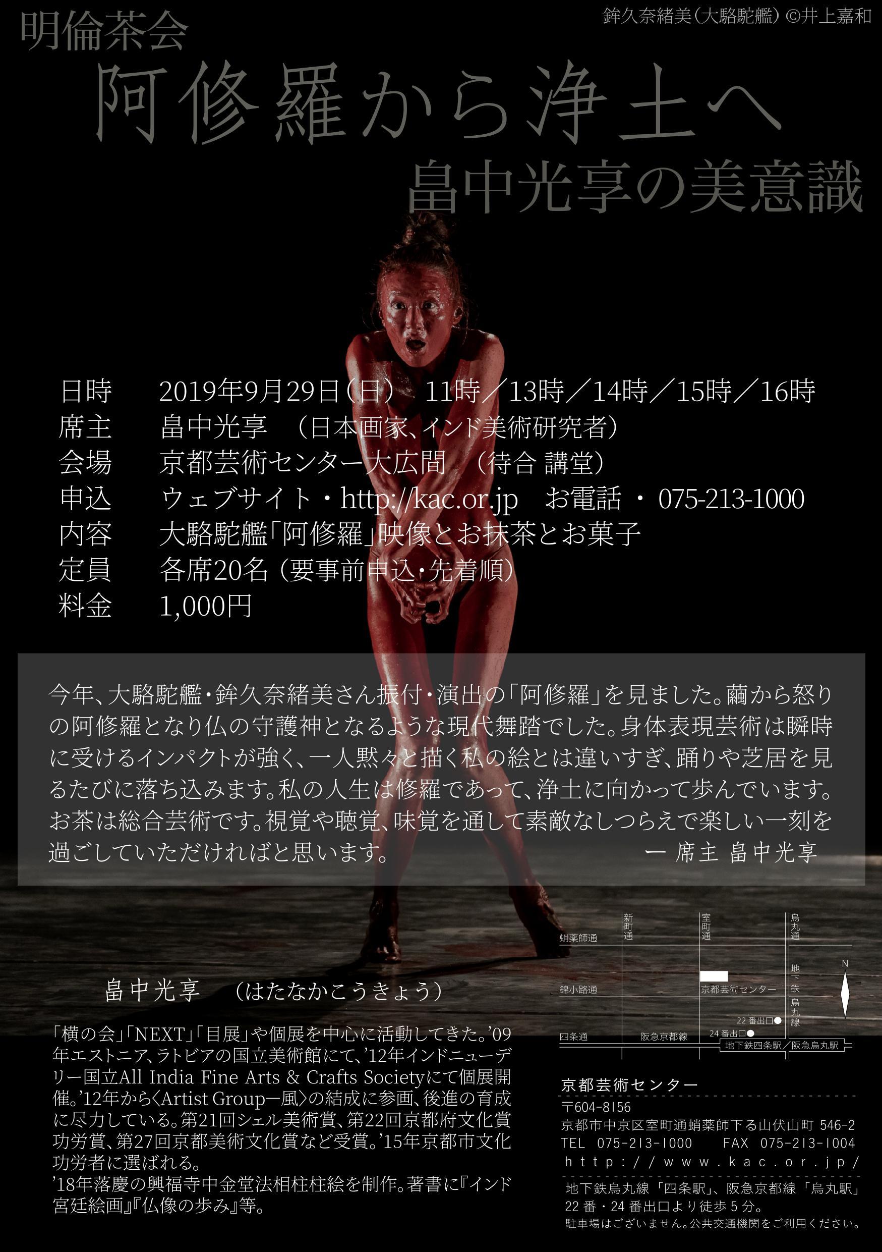 画像 鉾久奈緒美(大駱駝艦)©井上嘉和