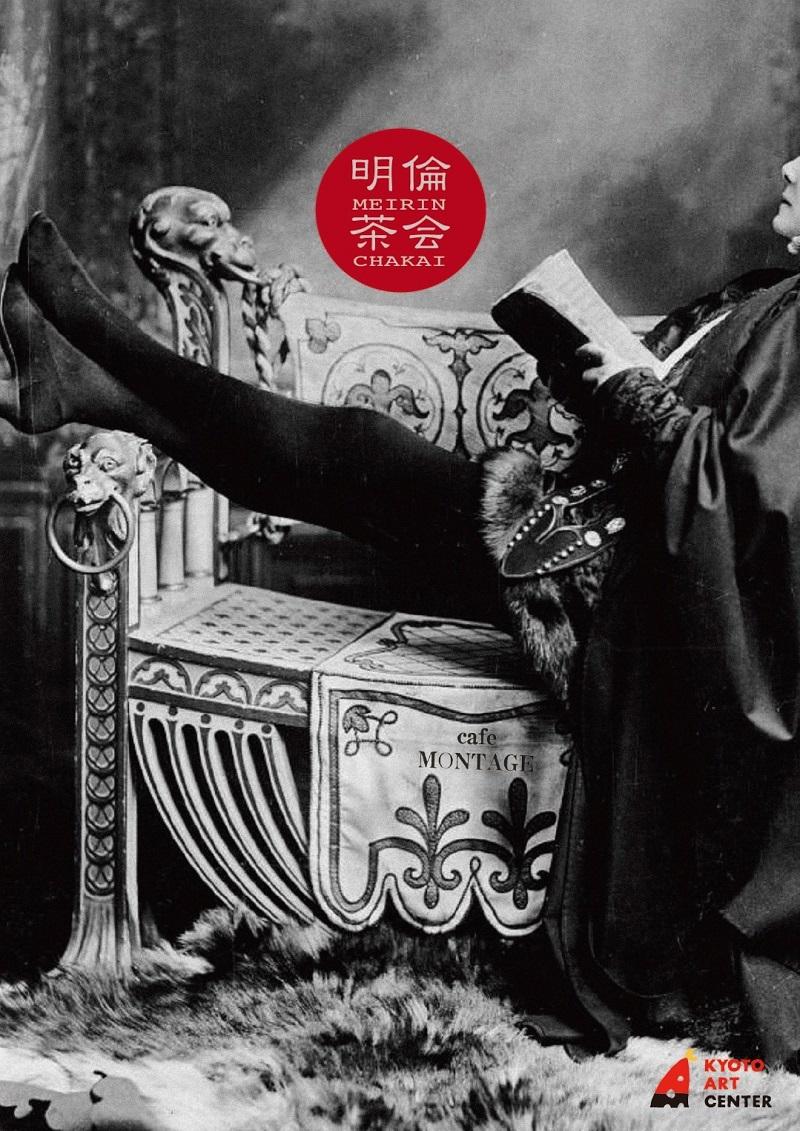 もうひとつの茶会「ハムレット」ご案内はこちら http://www.kac.or.jp/events/17778/
