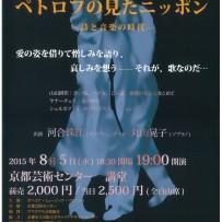 山田耕筰没後50年・戦後70周年特別企画 ピアノ・コンサート 「ペトロフの見たニッポン―詩と音楽の時代―」