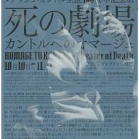 タデウシュ・カントル生誕100周年記念事業「死の劇場-カントルへのオマージュ」シンポジウムPart1「カントルの受容とその今日的継承」