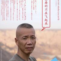 蔡國強「子どもダ・ヴィンチ」ワークショップ