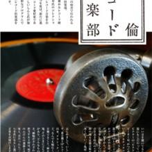 明倫レコード倶楽部