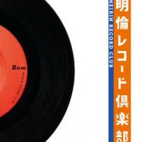 明倫レコード倶楽部[其ノ60]「ブランデンブルグ協奏曲」を聴く