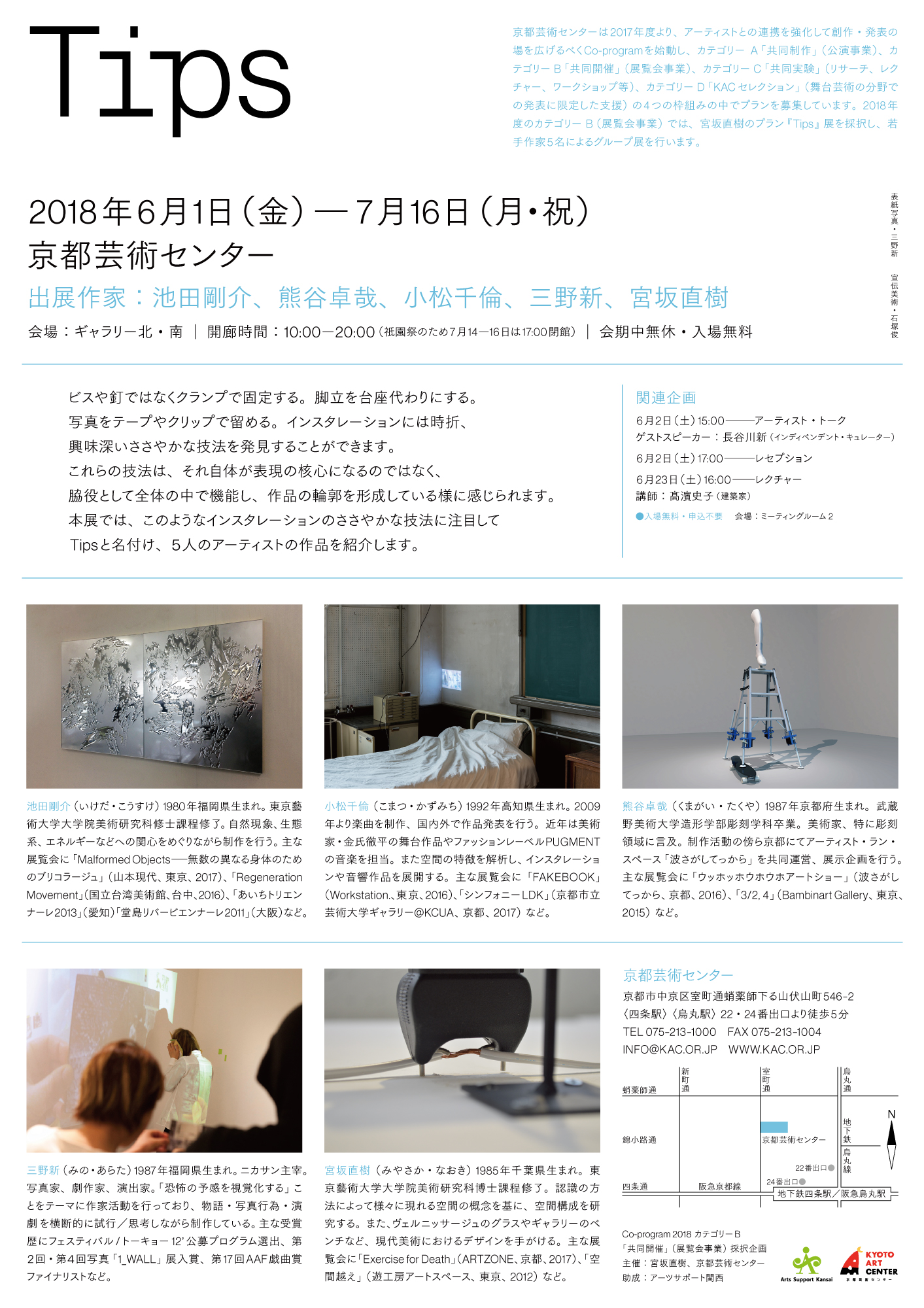 宣伝美術:石塚俊